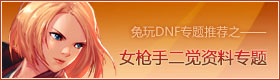 DNF女枪二觉专题